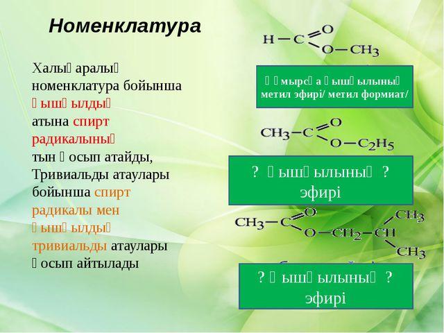 Күрделі эфирлердің химиялық қасиеттері этерификация гидролиз Этерификация қай...