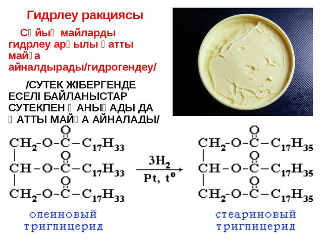 Сабын – жоғары карбон қышқылдарының тұздары/пальмитин, стеарин/ Жалпы формул...