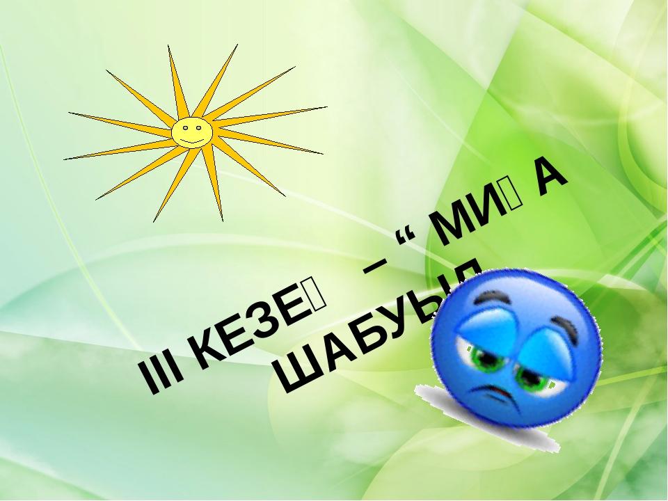 """ІІІ КЕЗЕҢ – """" МИҒА ШАБУЫЛ"""