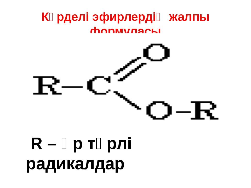Күрделі эфирлер түрлері: Сірке қышқылының изобутил эфирі Сірке қышқылының изо...