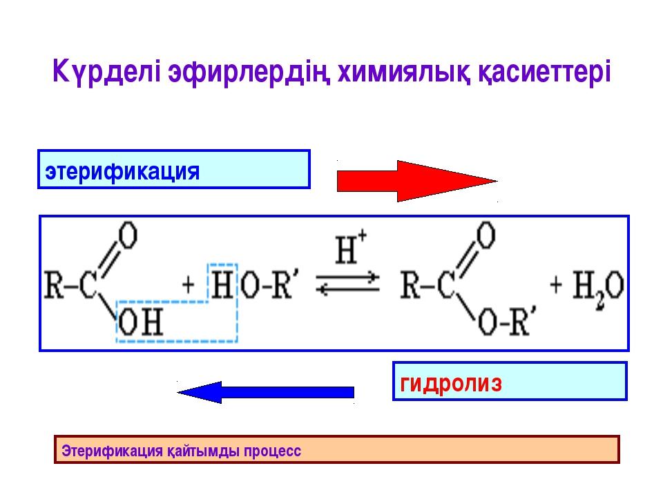 МАЙЛАР CH2-O-CO-R1 I CH-О-CO-R2 I CH2-O-CO-R3, R1, R2 и R3 — әр түрлі радикал...