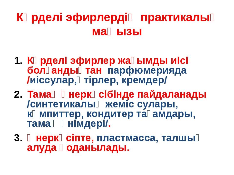 Майлардың Физическалық қасиеті: Майлар судан /1г/см3 /жеңіл, тығыздығы -0,9-0...