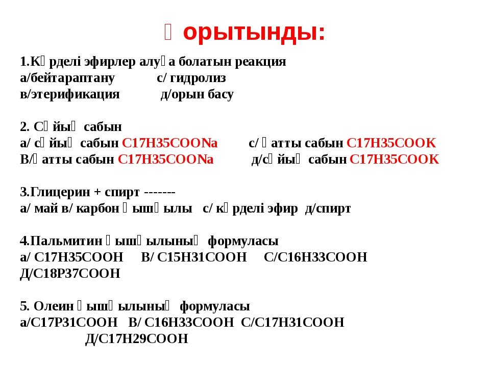 Жауап №2 1 нұсқа: С5Н11СООН + С4Н9ОН → С5Н11СООС4Н9 + Н2О  2 нұсқа: С7Н13СОО...