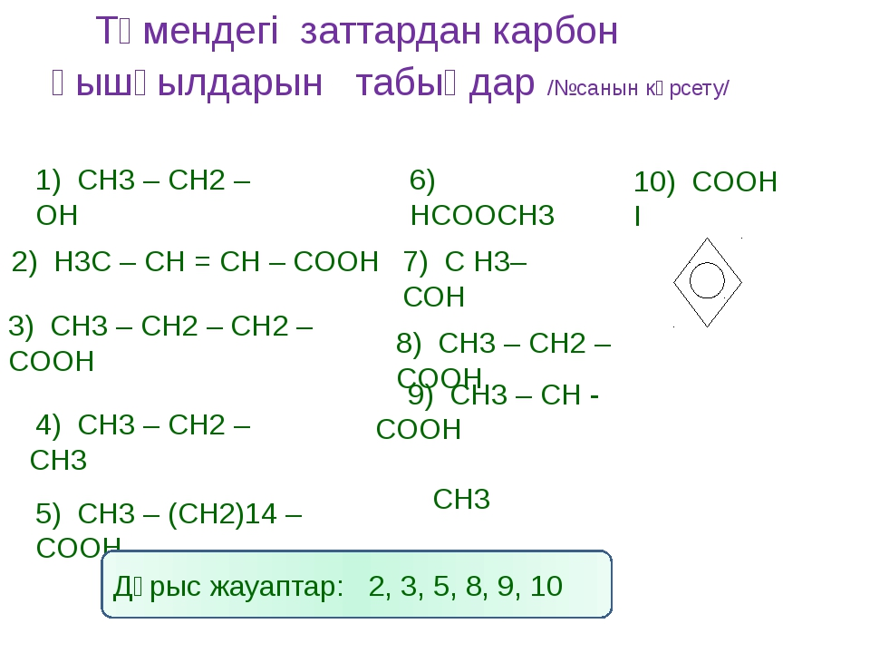 Төмендегі заттардан карбон қышқылдарын табыңдар /№санын көрсету/ 1) CH3 – CH...
