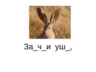 За_ч_и уш_,
