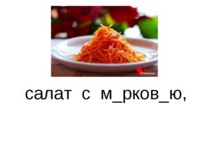 салат с м_рков_ю,