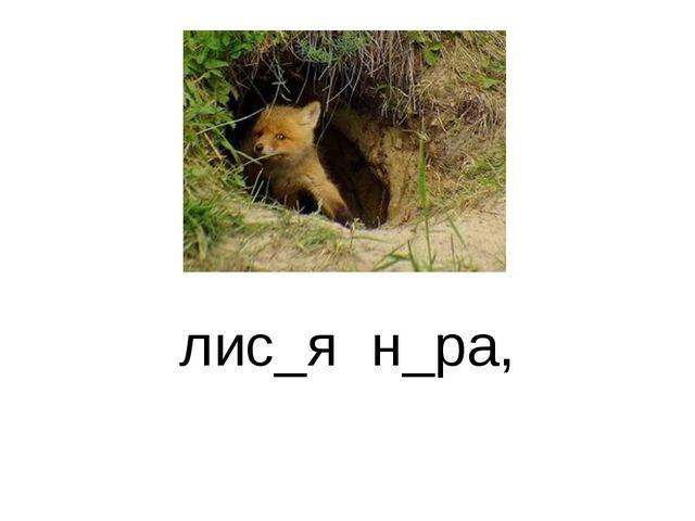 лис_я н_ра,