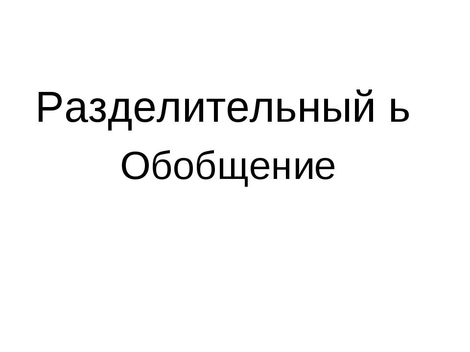 Разделительный ь Обобщение