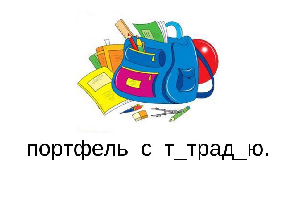 портфель с т_трад_ю.