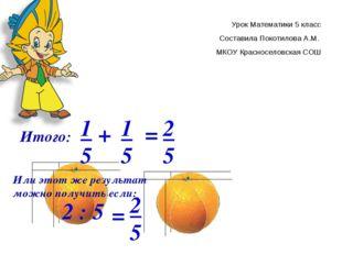 Итого: Или этот же результат можно получить если: Урок Математики 5 класс Сос