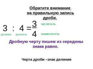 3 : 4 = Обратите внимание на правильную запись дроби. Дробную черту пишем из