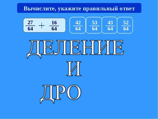 Вычислите, укажите правильный ответ