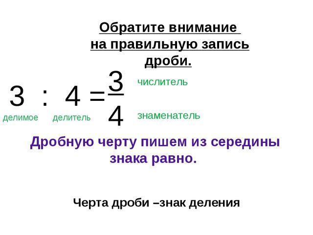 3 : 4 = Обратите внимание на правильную запись дроби. Дробную черту пишем из...