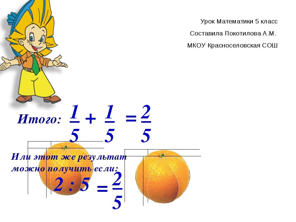 Итого: Или этот же результат можно получить если: Урок Математики 5 класс Сос...