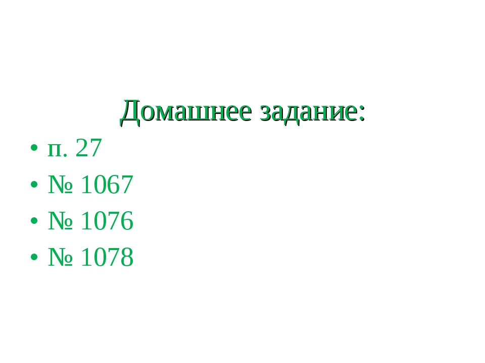 Домашнее задание: п. 27 № 1067 № 1076 № 1078