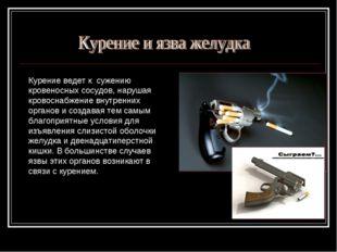 Курение ведет к сужению кровеносных сосудов, нарушая кровоснабжение внутренни