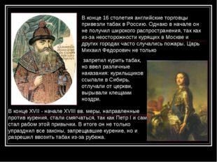 В конце 16 столетия английские торговцы привезли табак в Россию. Однако в нач