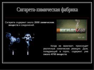 Сигарета содержит около 2000 химических веществ и соединений. Когда ее зажига
