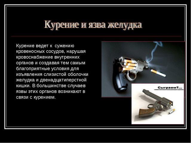 Курение ведет к сужению кровеносных сосудов, нарушая кровоснабжение внутренни...