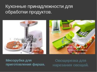 Кухонные принадлежности для обработки продуктов. Мясорубка для приготовления
