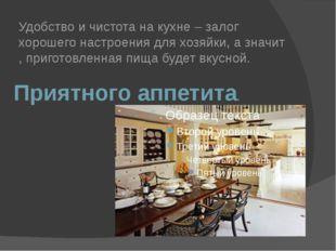 Приятного аппетита. Удобство и чистота на кухне – залог хорошего настроения д