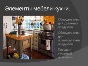 Элементы мебели кухни. Оборудование для хранения продуктов. Оборудование для