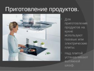 Приготовление продуктов. Для приготовления продуктов на кухне используют газо