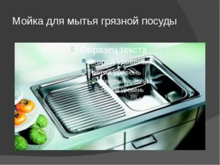 Мойка для мытья грязной посуды