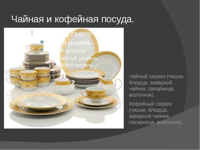 Чайная и кофейная посуда. Чайный сервиз (чашки, блюдца, заварной чайник, саха...