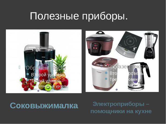 Полезные приборы. Соковыжималка Электроприборы – помощники на кухне