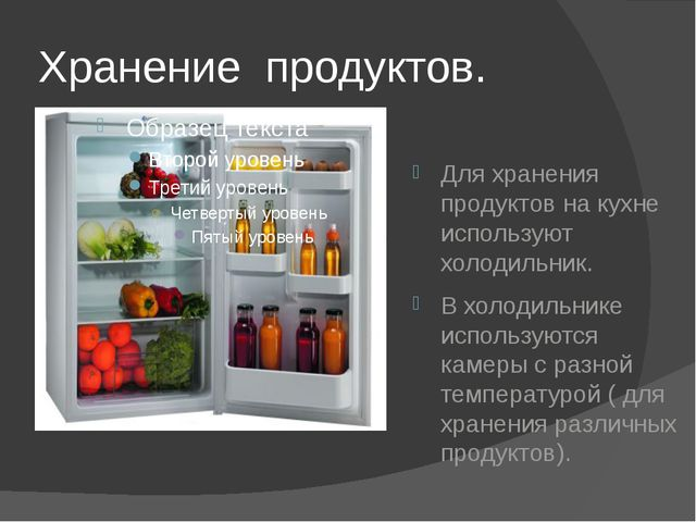 Хранение продуктов. Для хранения продуктов на кухне используют холодильник. В...