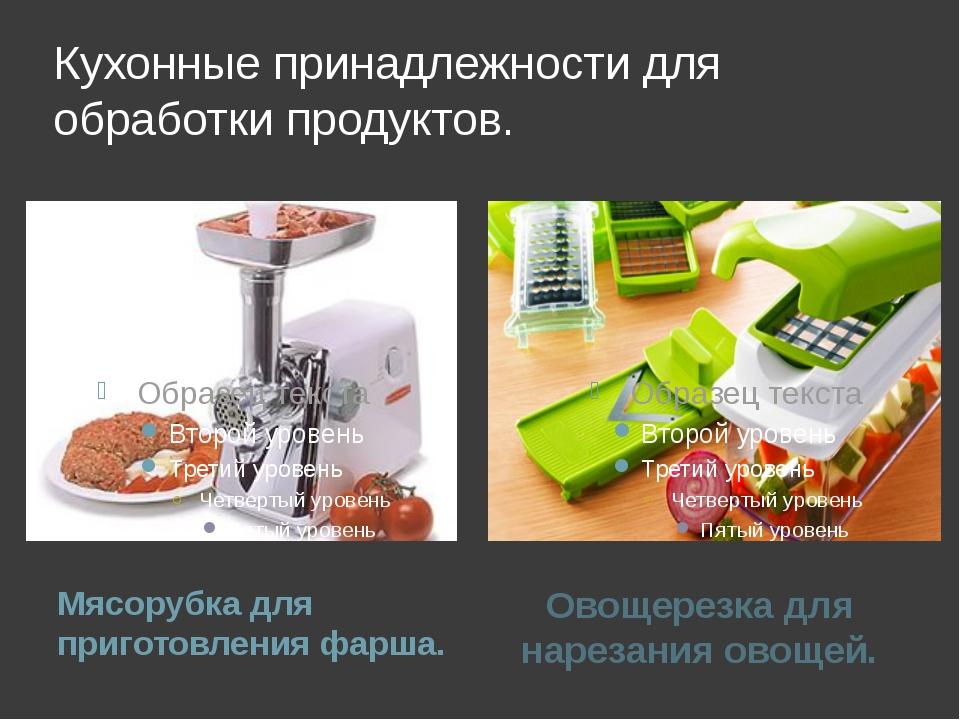 Кухонные принадлежности для обработки продуктов. Мясорубка для приготовления...