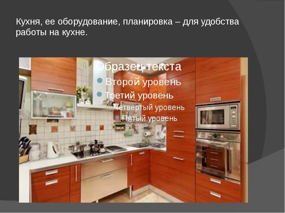 Кухня, ее оборудование, планировка – для удобства работы на кухне.