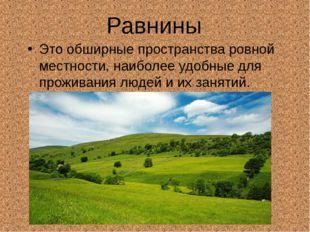Равнины Это обширные пространства ровной местности, наиболее удобные для прож