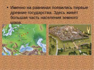 Именно на равнинах появились первые древние государства. Здесь живёт большая