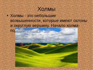 Холмы Холмы - это небольшие возвышенности, которые имеют склоны и округлую ве