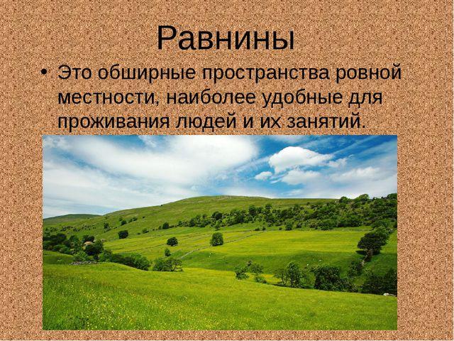 Равнины Это обширные пространства ровной местности, наиболее удобные для прож...