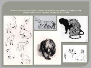 Рисунок основан на выразительных возможностях линии, штриха, пятна. Примером