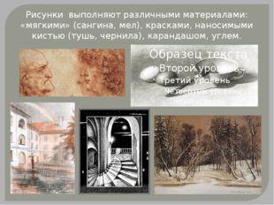Рисунки выполняют различными материалами: «мягкими» (сангина, мел), красками,