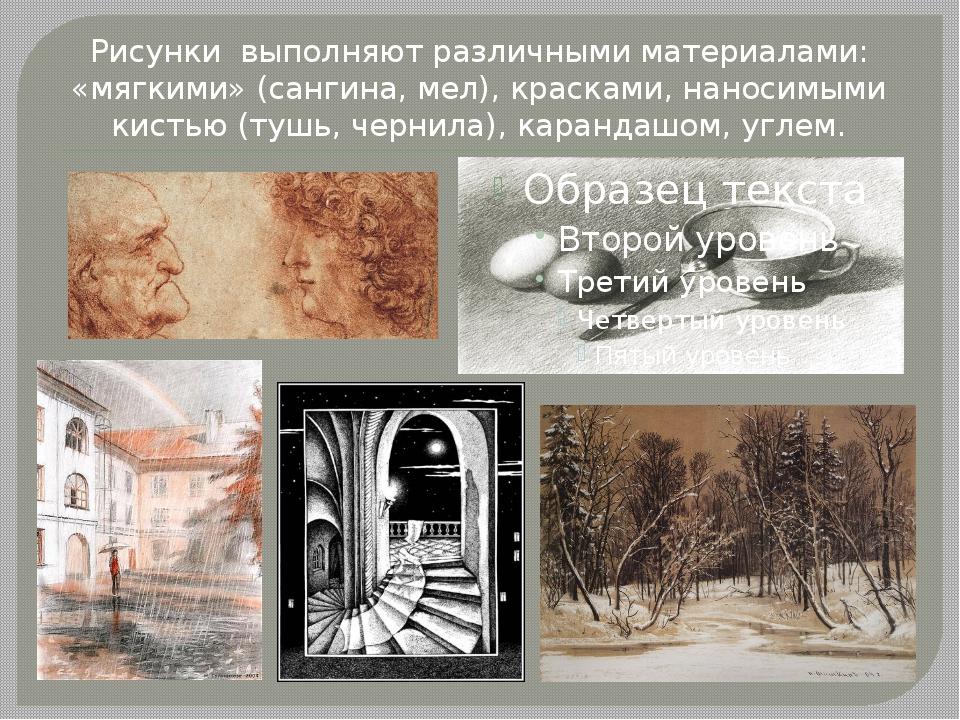Рисунки выполняют различными материалами: «мягкими» (сангина, мел), красками,...