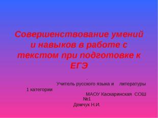 Совершенствование умений и навыков в работе с текстом при подготовке к ЕГЭ .