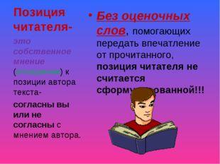Позиция читателя- Без оценочных слов, помогающих передать впечатление от проч