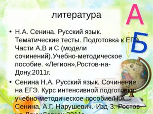 литература Н.А. Сенина. Русский язык. Тематические тесты. Подготовка к ЕГЭ. Ч