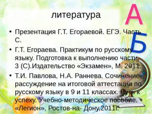 литература Презентация Г.Т. Егораевой. ЕГЭ. Часть С. Г.Т. Егораева. Практикум