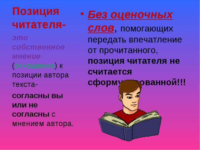 Позиция читателя- Без оценочных слов, помогающих передать впечатление от проч...