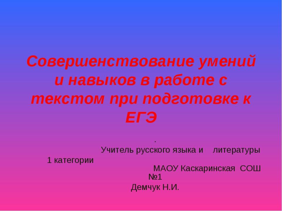 Совершенствование умений и навыков в работе с текстом при подготовке к ЕГЭ ....
