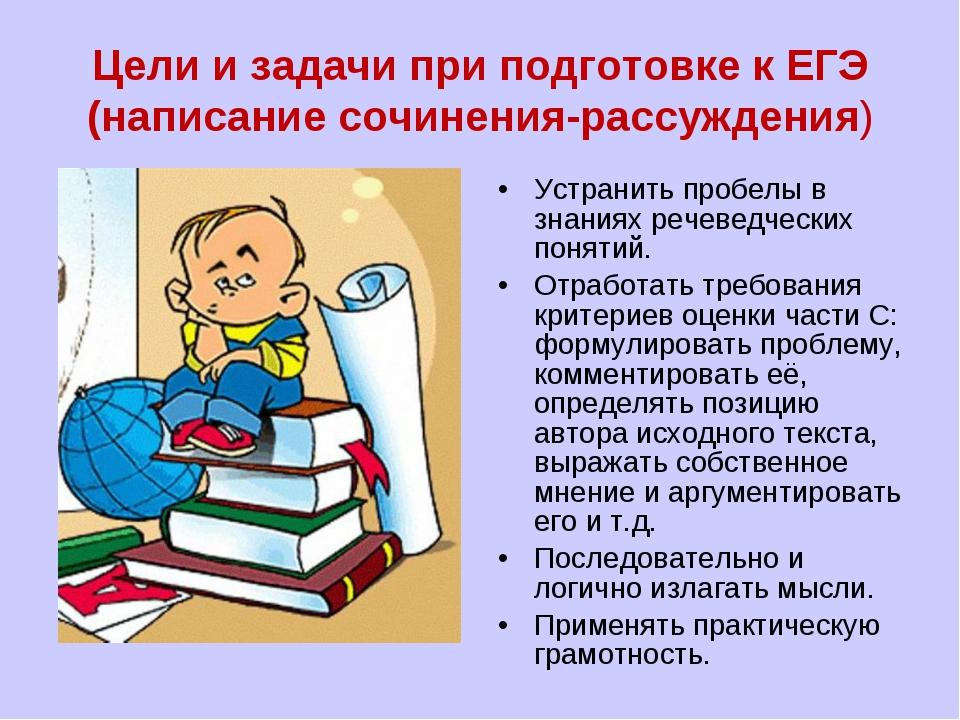 Цели и задачи при подготовке к ЕГЭ (написание сочинения-рассуждения) Устранит...