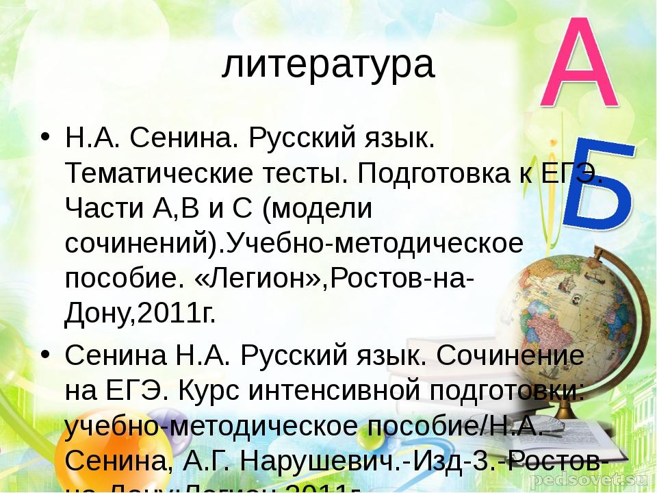 литература Н.А. Сенина. Русский язык. Тематические тесты. Подготовка к ЕГЭ. Ч...