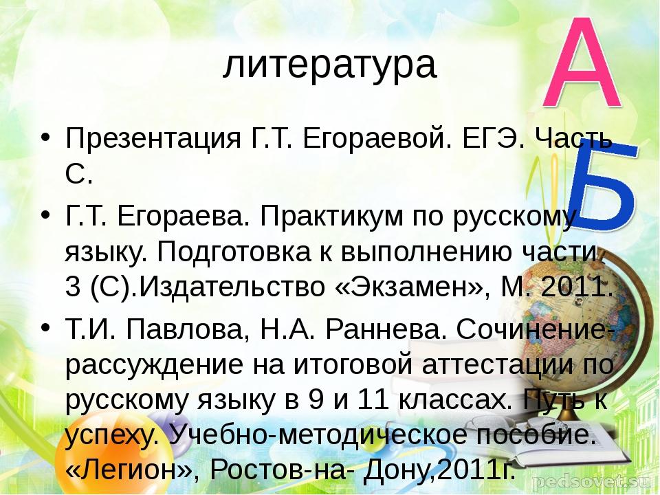 литература Презентация Г.Т. Егораевой. ЕГЭ. Часть С. Г.Т. Егораева. Практикум...