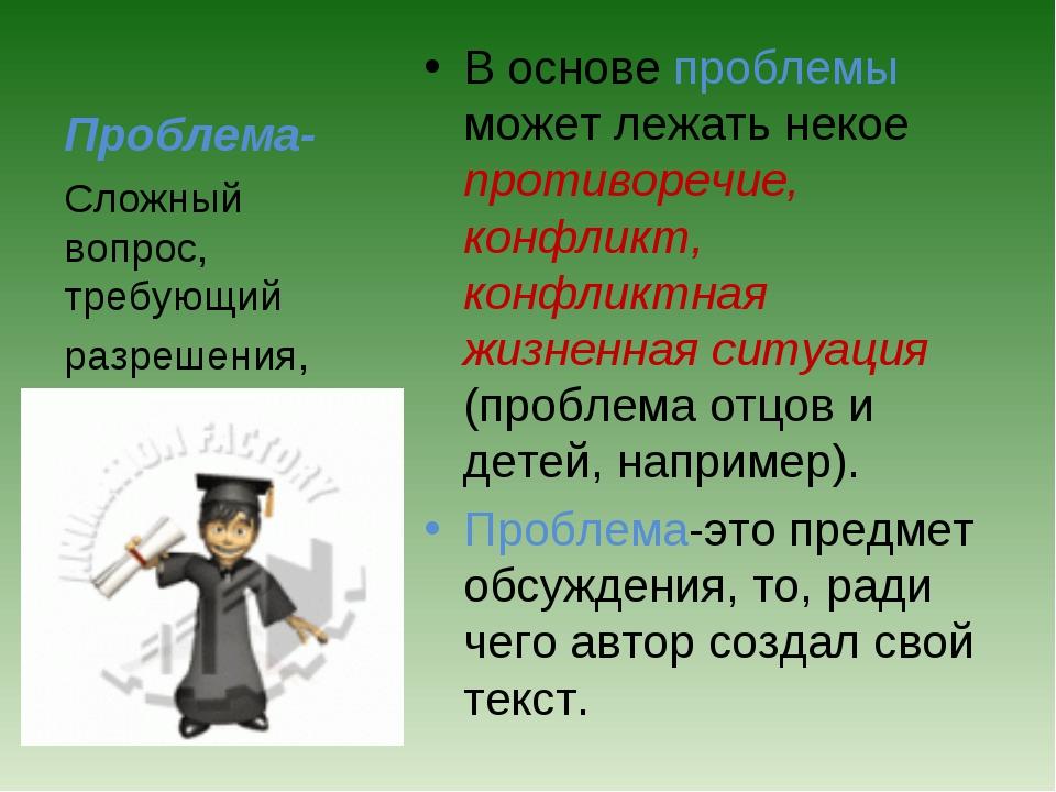 Проблема- В основе проблемы может лежать некое противоречие, конфликт, конфли...